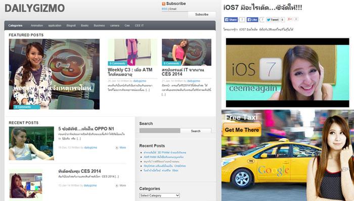 it-news-dailygizmo-tv-new